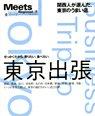 tokyoshucho01