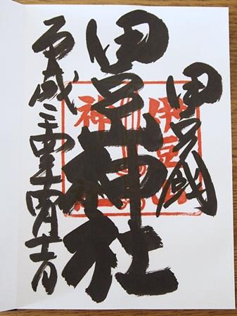 20120410atami124.JPG
