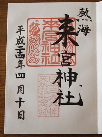 20120410atami67.JPG