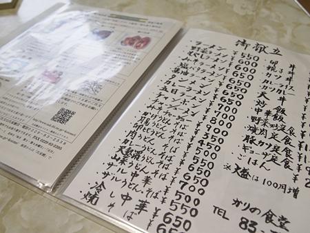 20120503naruko08.JPG