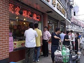 20090726shanhaicity22.jpg