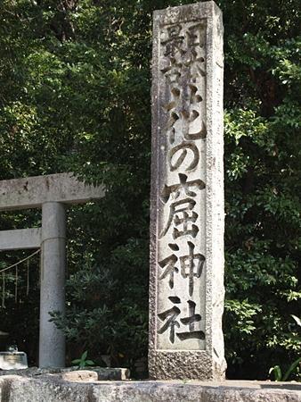 20100825kumano1212.jpg