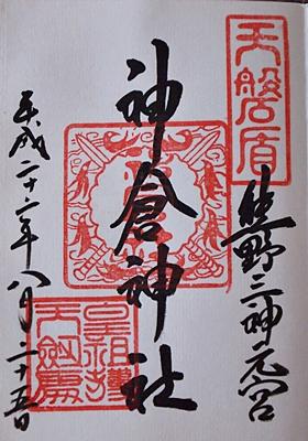 20100826kumano21.jpg