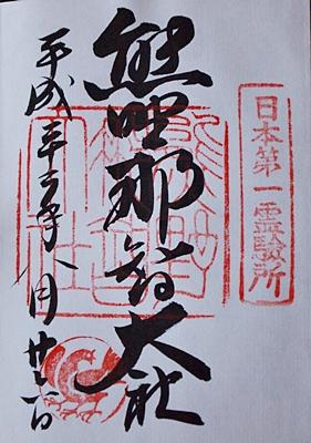 20100826kumano22.jpg