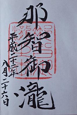 20100826kumano24.jpg