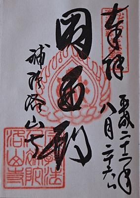 20100826kumano25.jpg