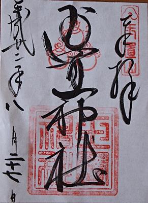 20100826kumano28.jpg