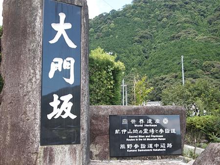 20100826kumano57.jpg