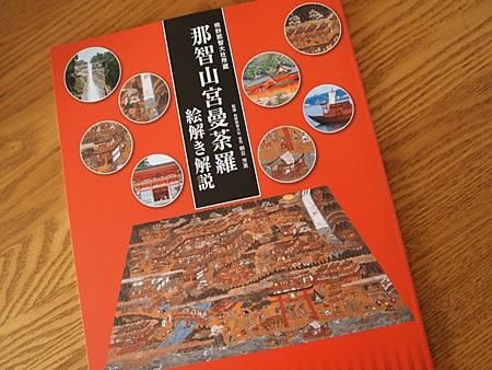 20100826kumano58.jpg