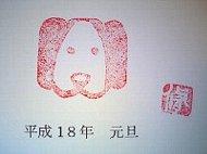 060107_dog