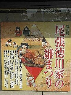 090214徳川美術館ポスター11.jpg