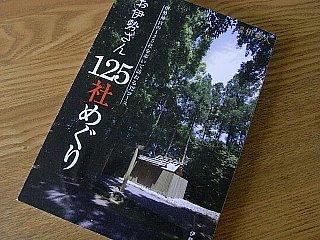 090217伊勢125社本11.jpg