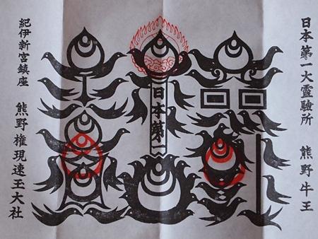 20100828kumano34.jpg