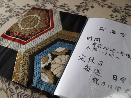 20120503naruko31.JPG