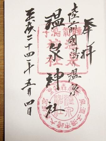 20120503naruko43.JPG