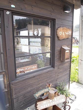 20120503naruko89.JPG