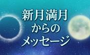 新月満月4.jpg